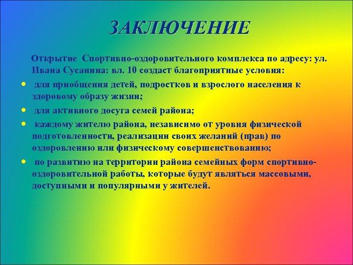 ЗАКЛЮЧЕНИЕ Открытие Спортивно-оздоровительного комплекса по адресу: ул. Ивана Сусанина: вл. 10 создаст благоприятные условия: