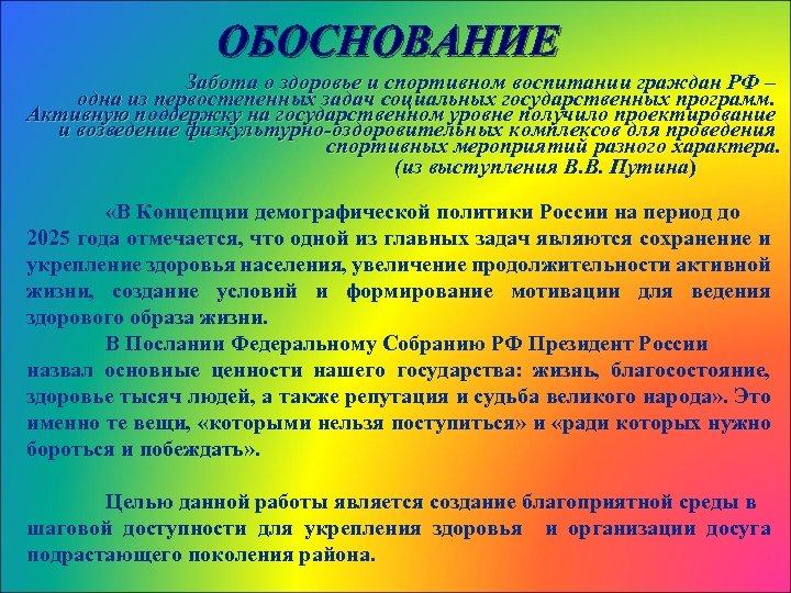 ОБОСНОВАНИЕ Забота о здоровье и спортивном воспитании граждан РФ – одна из первостепенных задач