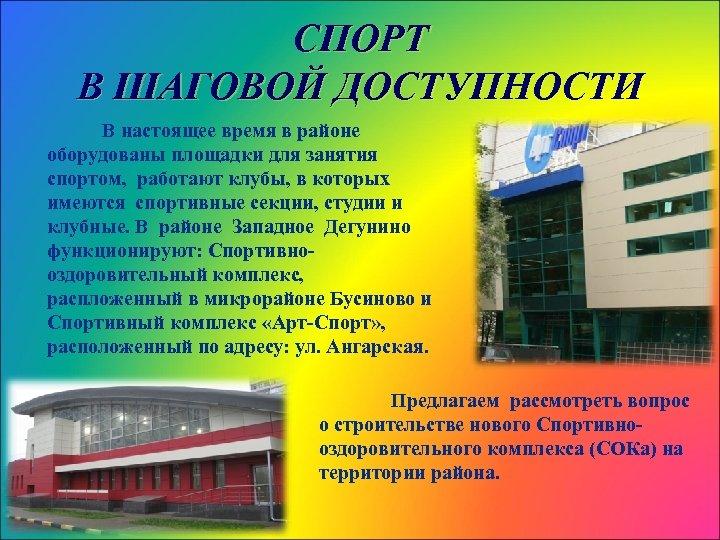 СПОРТ В ШАГОВОЙ ДОСТУПНОСТИ В настоящее время в районе оборудованы площадки для занятия спортом,
