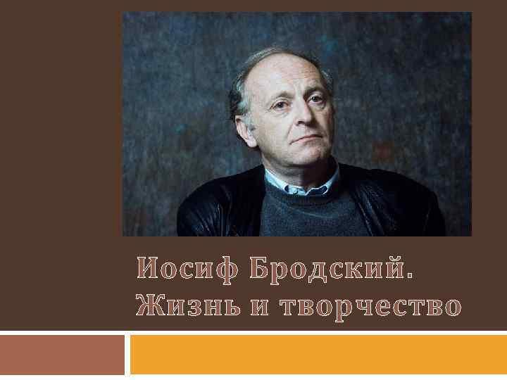 Иосиф Бродский. Жизнь и творчество
