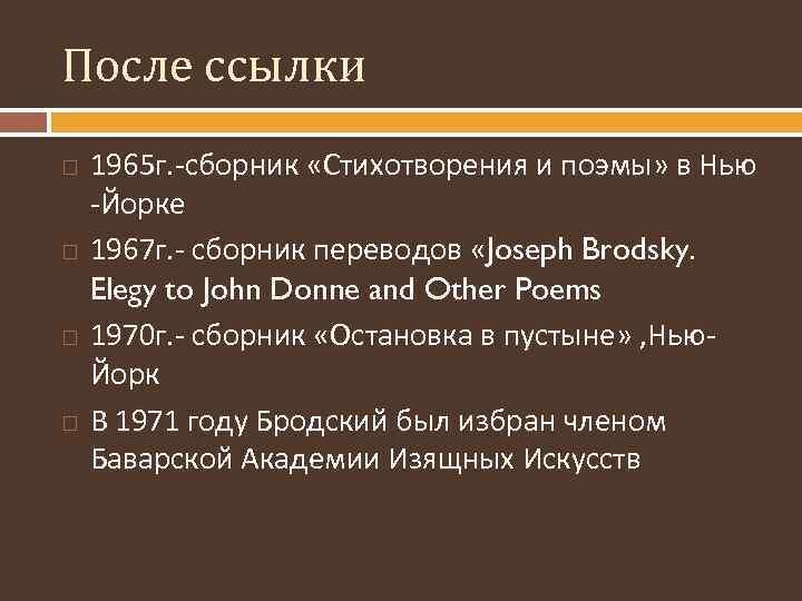 После ссылки 1965 г. -сборник «Стихотворения и поэмы» в Нью -Йорке 1967 г. -