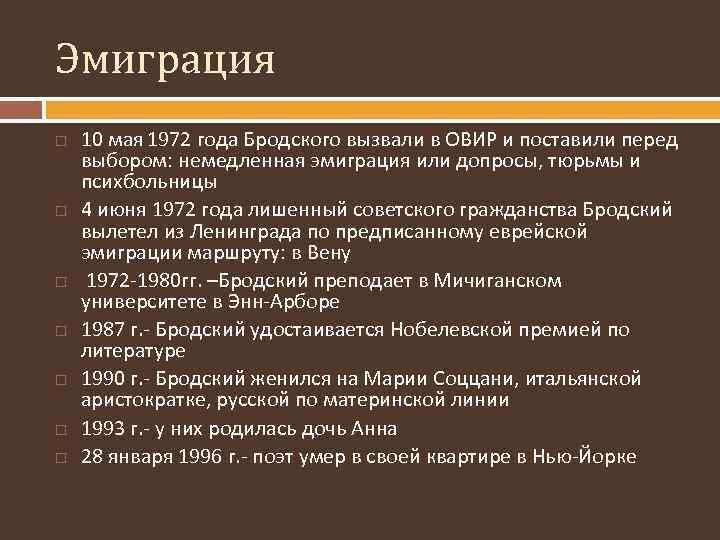 Эмиграция 10 мая 1972 года Бродского вызвали в ОВИР и поставили перед выбором: немедленная
