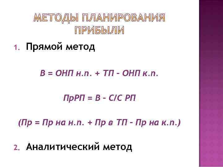1. Прямой метод В = ОНП н. п. + ТП – ОНП к. п.