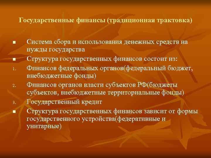 Государственные финансы (традиционная трактовка) n n 1. 2. 3. n Система сбора и использования
