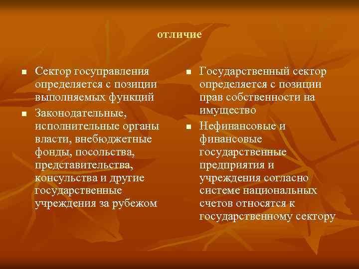 отличие n n Сектор госуправления определяется с позиции выполняемых функций Законодательные, исполнительные органы власти,