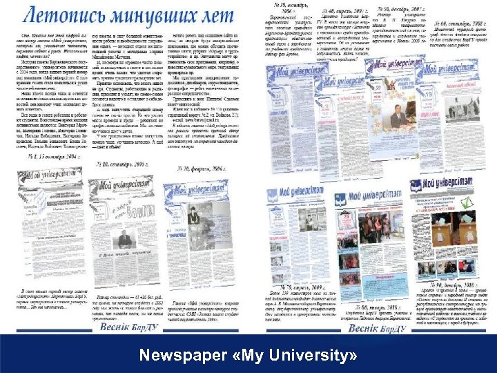 Newspaper «My University»