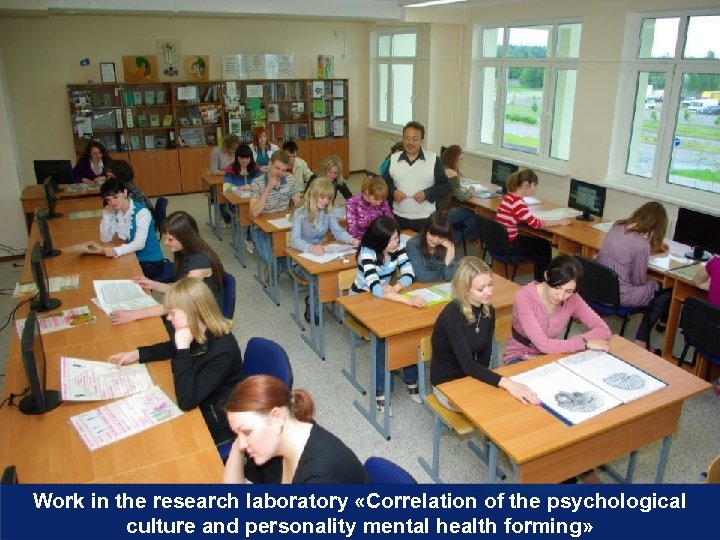 Work in the research laboratory «Correlation of the psychological culture and personality mental health