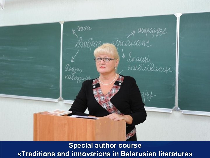 Special author course «Traditions and innovations in Belarusian literature»