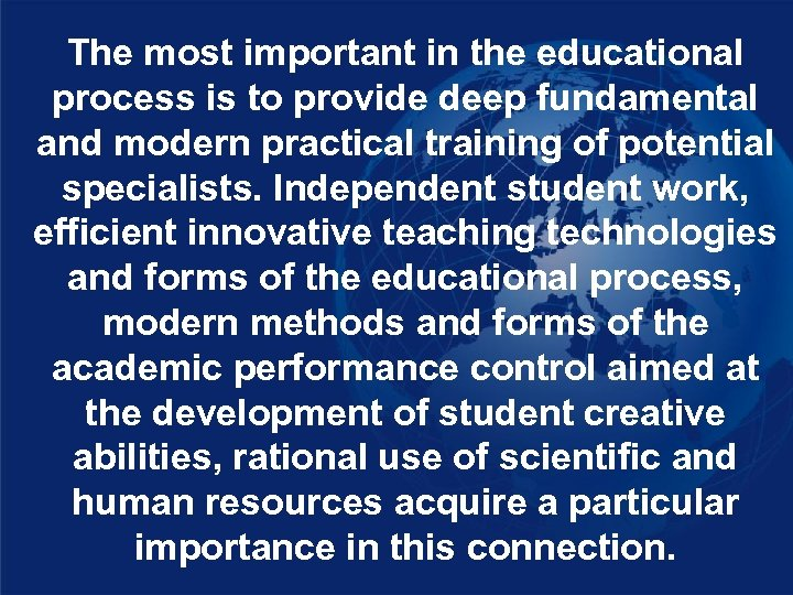 The most important in the educational process is to provide deep fundamental and modern