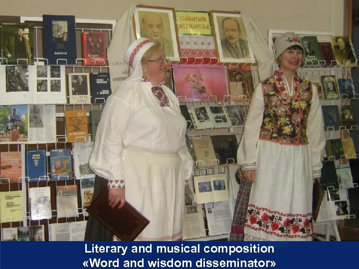 Literary and musical composition «Word and wisdom disseminator»