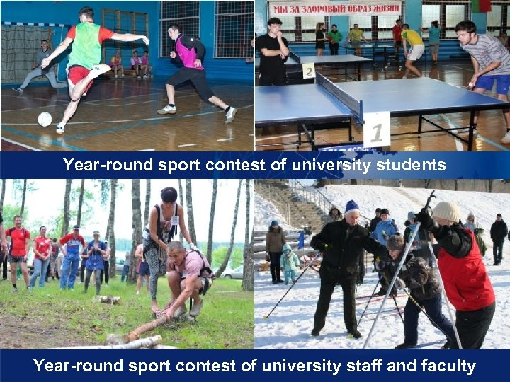 Year-round sport contest of university students Year-round sport contest of university staff and faculty