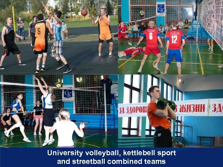 University volleyball, kettlebell sport and streetball combined teams