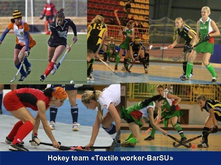 Hokey team «Textile worker-Bar. SU»