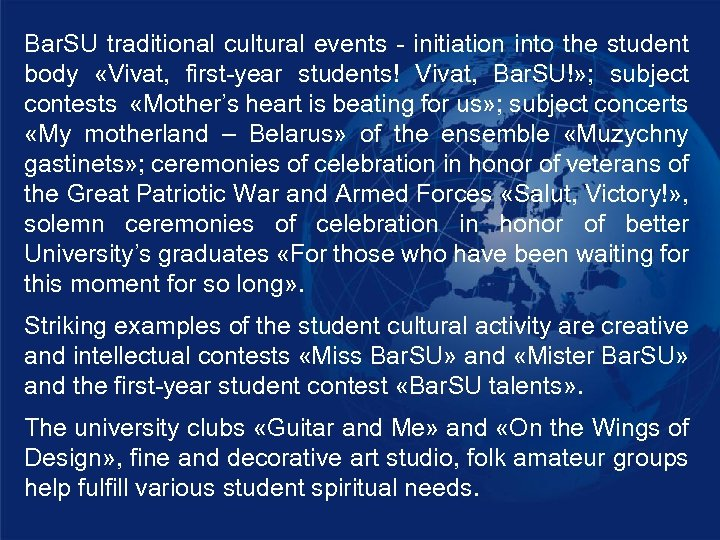 Bar. SU traditional cultural events - initiation into the student body «Vivat, first-year students!