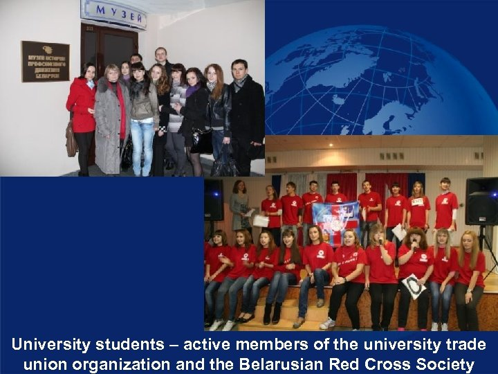 University students – active members of the university trade union organization and the Belarusian