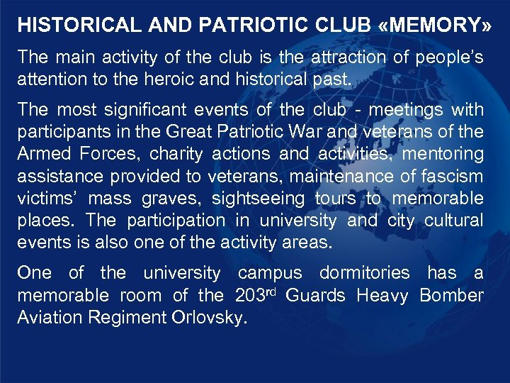 HISTORICAL AND PATRIOTIC CLUB «MEMORY» The main activity of the club is the attraction