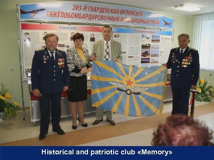 Historical and patriotic club «Memory»