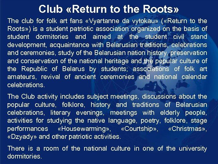 Club «Return to the Roots» The club for folk art fans «Vyartanne da vytokau»