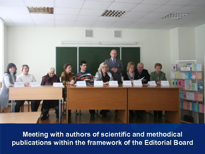 Meeting with authors of scientific and methodical publications within the framework of the Editorial