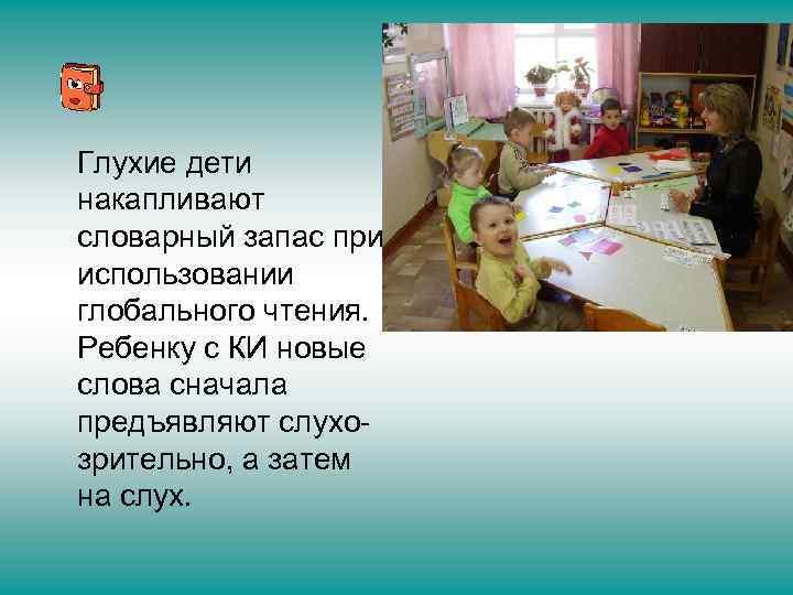 Глухие дети накапливают словарный запас при использовании глобального чтения. Ребенку с КИ новые слова