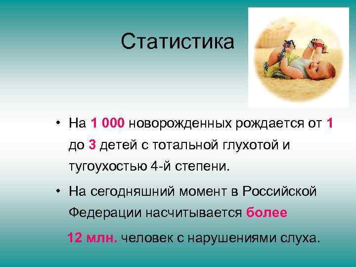 Статистика • На 1 000 новорожденных рождается от 1 до 3 детей с тотальной