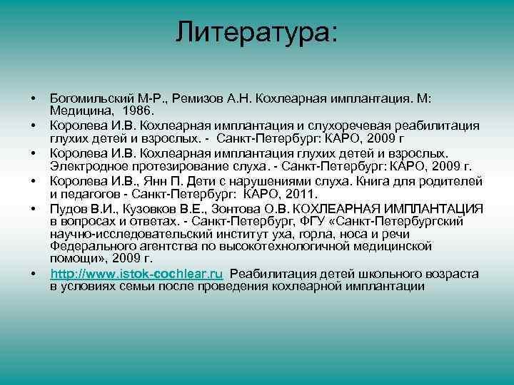 Литература: • • • Богомильский М-Р. , Ремизов А. Н. Кохлеарная имплантация. М: Медицина,