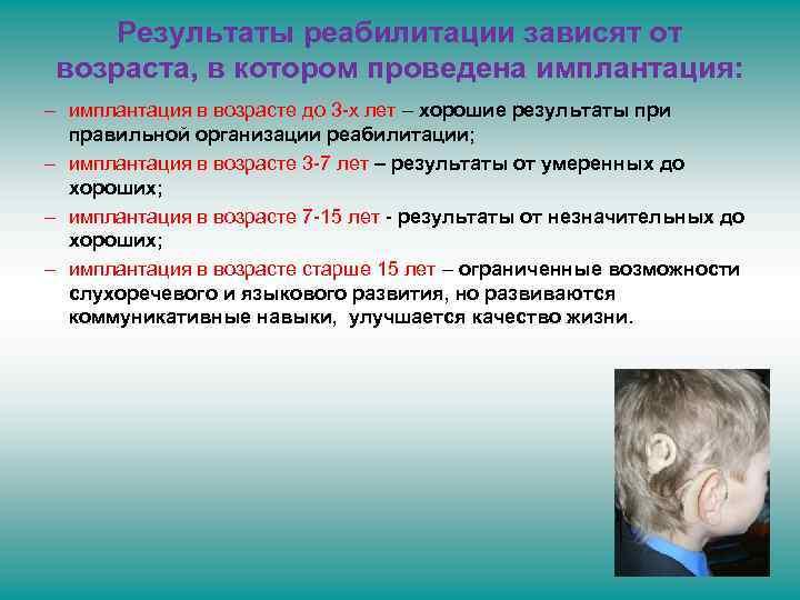 Результаты реабилитации зависят от возраста, в котором проведена имплантация: – имплантация в возрасте до