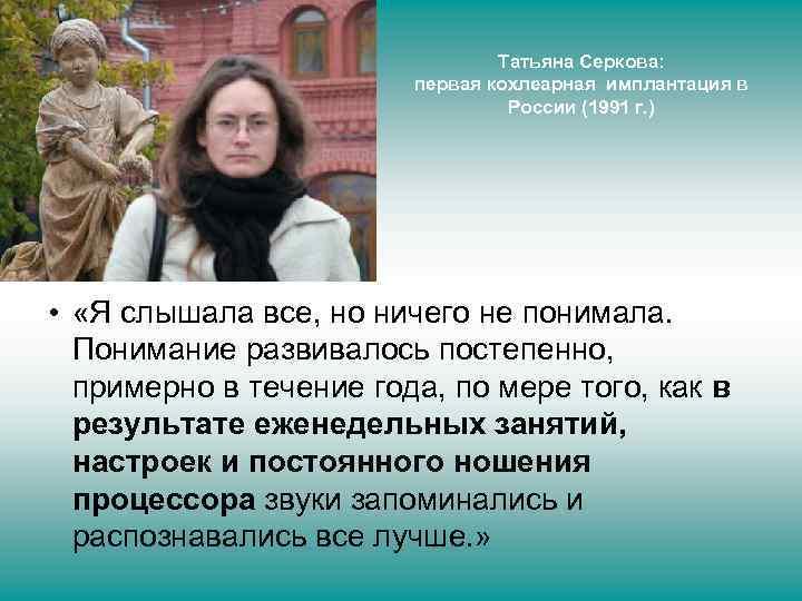 Татьяна Серкова: первая кохлеарная имплантация в России (1991 г. ) • «Я слышала все,