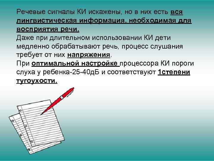 Речевые сигналы КИ искажены, но в них есть вся лингвистическая информация, необходимая для восприятия