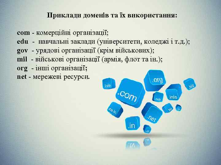 Приклади доменів та їх використання: com - комерційні організації; edu - навчальні заклади (університети,