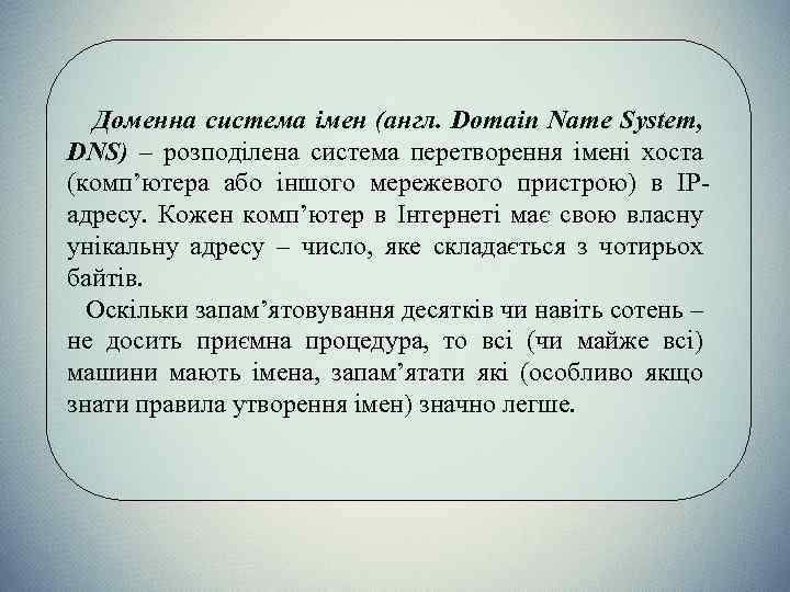 Доменна система імен (англ. Domain Name System, DNS) – розподілена система перетворення імені хоста