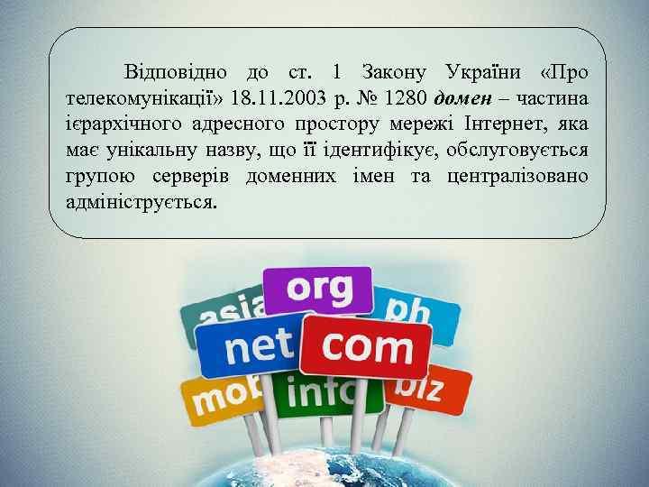 Відповідно до ст. 1 Закону України «Про телекомунікації» 18. 11. 2003 р. № 1280