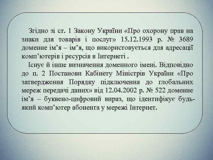 Згідно зі ст. 1 Закону України «Про охорону прав на знаки для товарів і