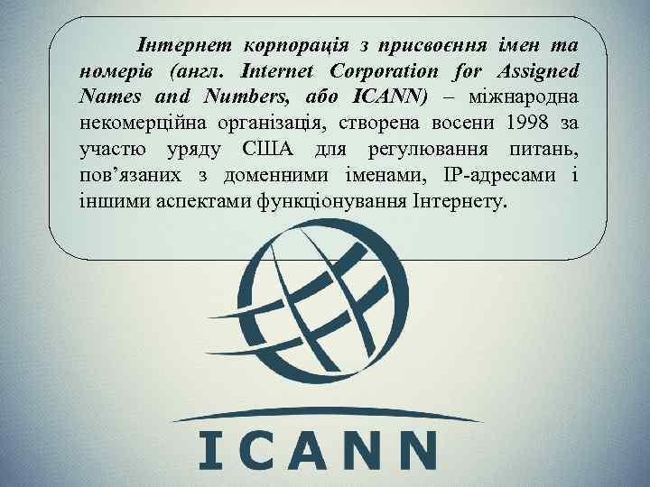 Інтернет корпорація з присвоєння імен та номерів (англ. Internet Corporation for Assigned Names and