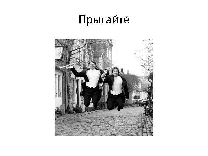 Прыгайте
