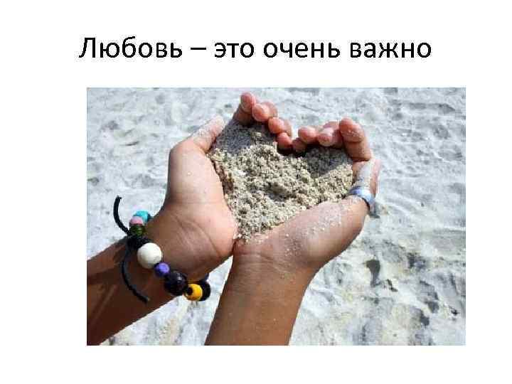 Любовь – это очень важно