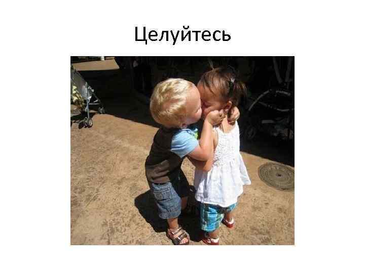 Целуйтесь