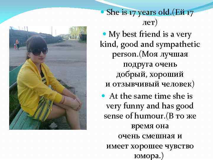 She is 17 years old. (Ей 17 лет) My best friend is a