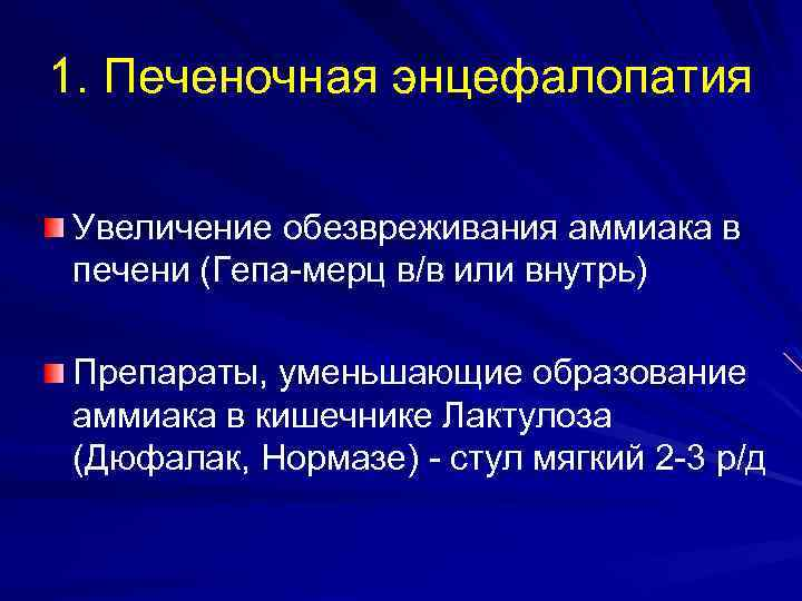 1. Печеночная энцефалопатия Увеличение обезвреживания аммиака в печени (Гепа-мерц в/в или внутрь) Препараты, уменьшающие