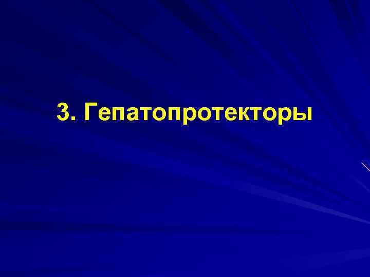 3. Гепатопротекторы