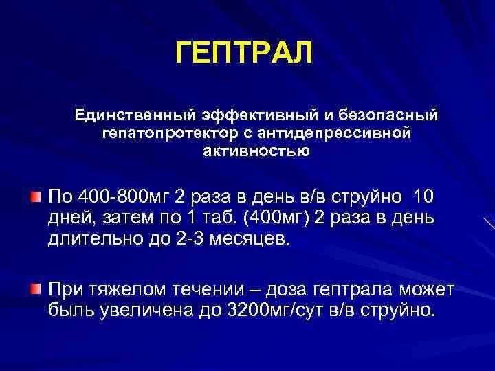 ГЕПТРАЛ Единственный эффективный и безопасный гепатопротектор с антидепрессивной активностью По 400 -800 мг 2
