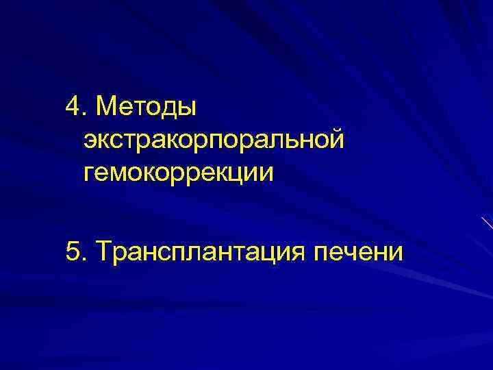 4. Методы экстракорпоральной гемокоррекции 5. Трансплантация печени