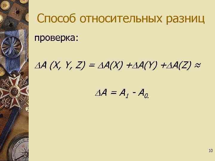Способ относительных разниц проверка: А (Х, Y, Z) = А(Х) + А(Y) + А(Z)