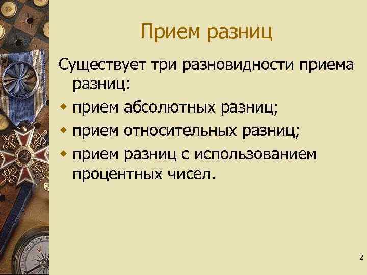 Прием разниц Существует три разновидности приема разниц: w прием абсолютных разниц; w прием относительных