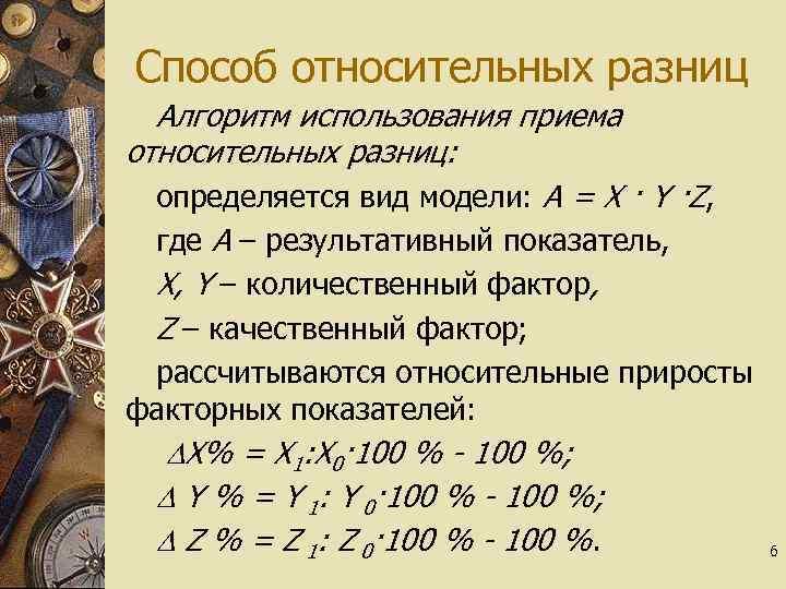 Способ относительных разниц Алгоритм использования приема относительных разниц: определяется вид модели: А = Х