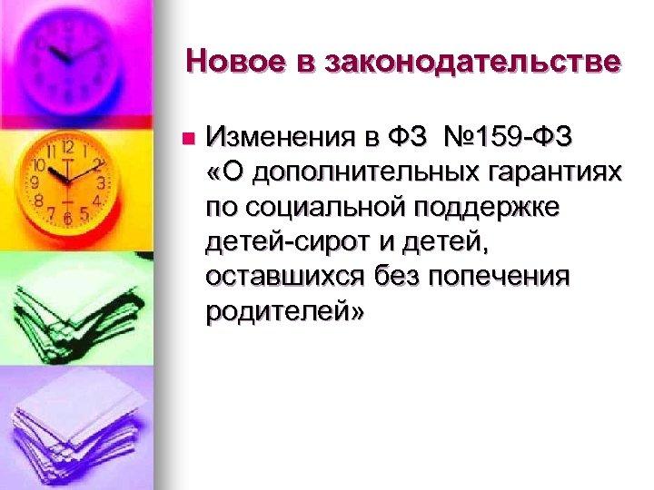 Новое в законодательстве n Изменения в ФЗ № 159 -ФЗ «О дополнительных гарантиях по