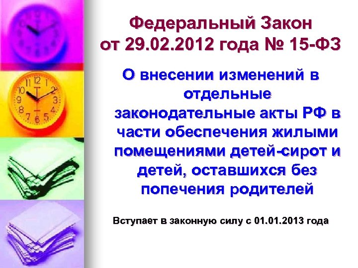 Федеральный Закон от 29. 02. 2012 года № 15 -ФЗ О внесении изменений в