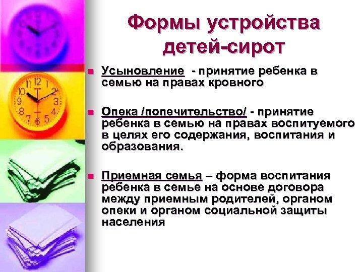 Формы устройства детей-сирот n Усыновление - принятие ребенка в семью на правах кровного n