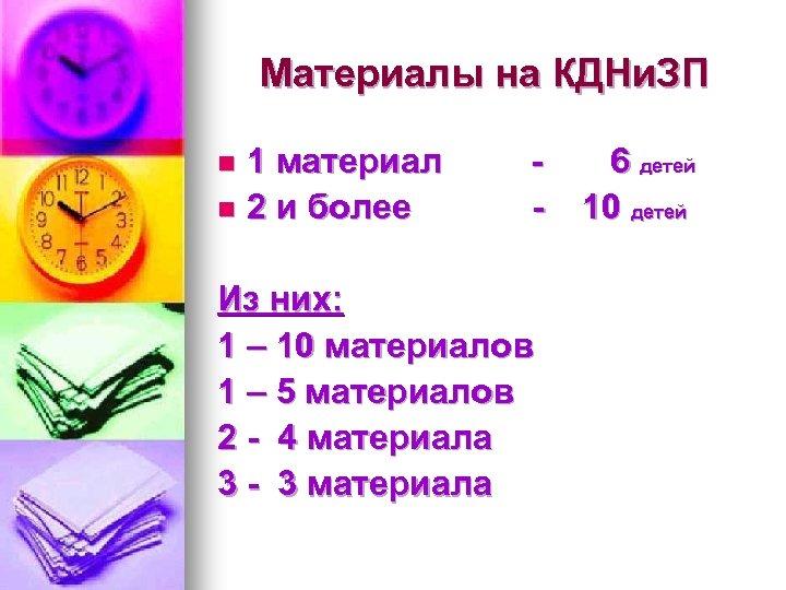Материалы на КДНи. ЗП 1 материал n 2 и более n - Из них: