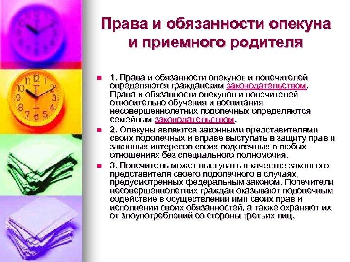 Права и обязанности опекуна и приемного родителя n n n 1. Права и обязанности